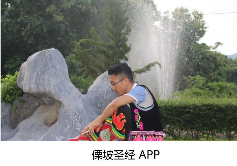 傈坡圣经app.jpg