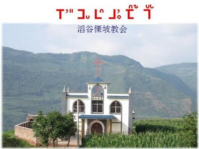 滔谷傈坡教会.jpg